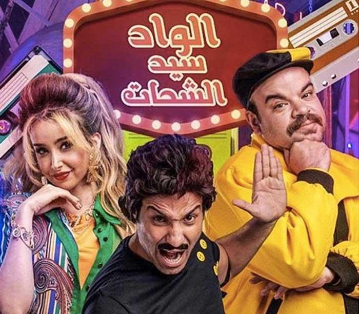 مسلسل جديد يجمع أحمد فهمي وأكرم حسني في رمضان 2020