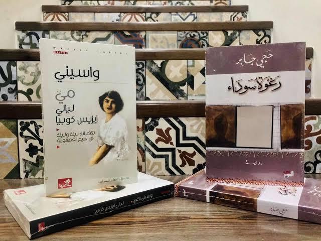افضل روايات عربية