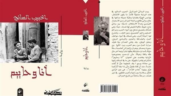 روايات عربية