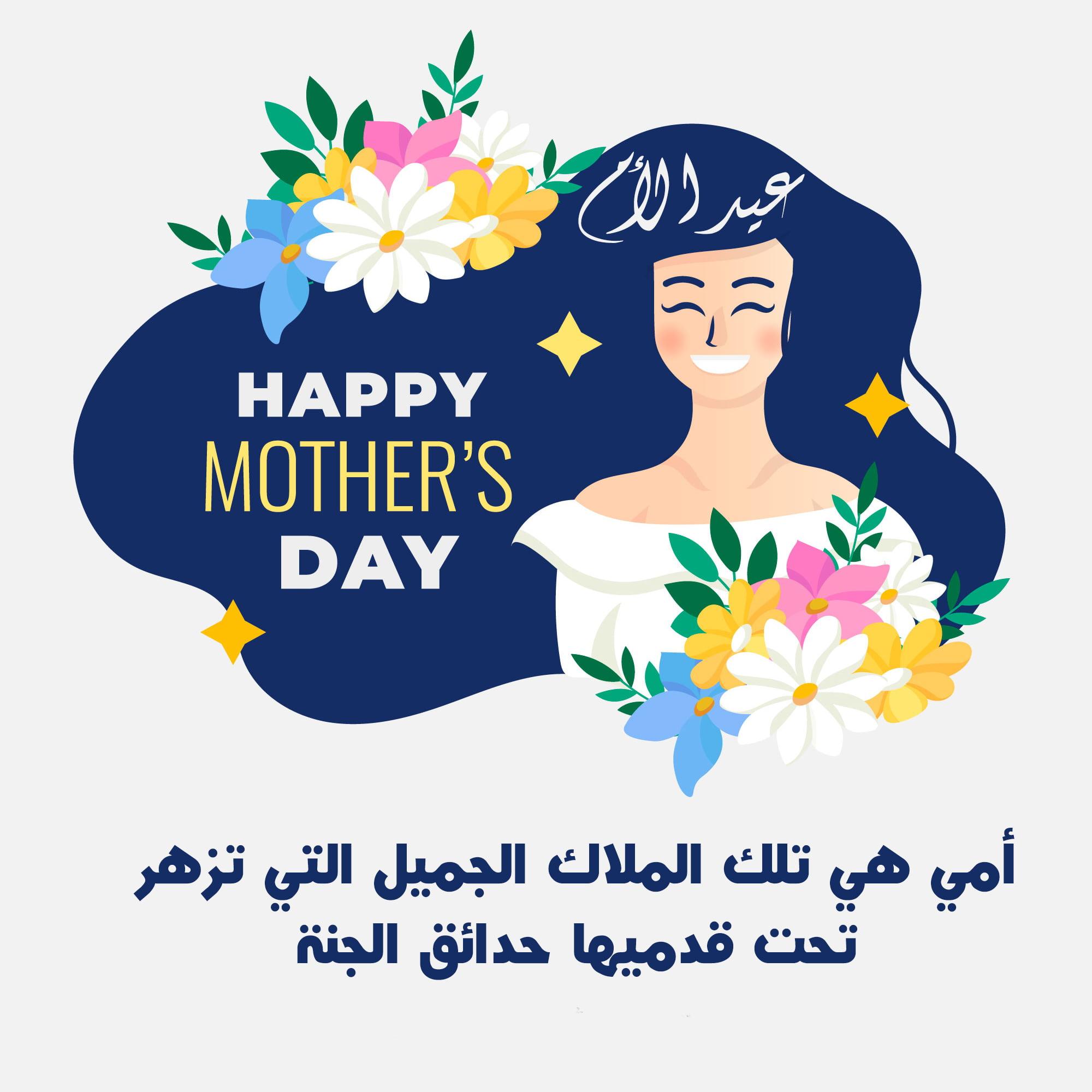 تهنئة عيد الام بالصور اجمل الصور المعبرة عن عيد الام