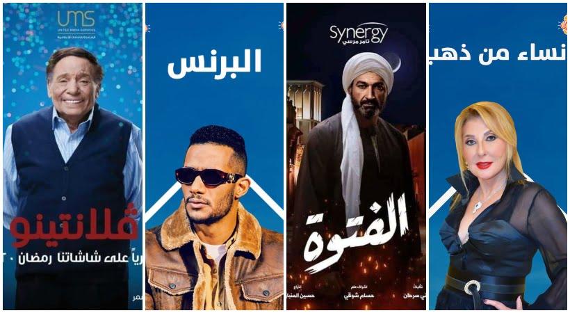 قائمة اسماء مسلسلات رمضان 2020 المصرية والقنوات الناقلة لها