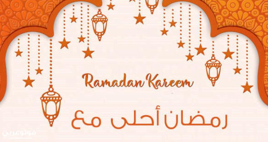 صور رمضان احلى مع الاسماء رمضان احلى مع اسمك