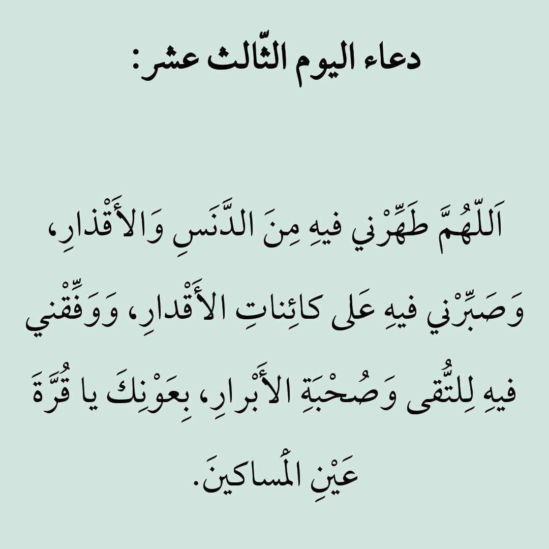 دعاء كل يوم من أيام شهر رمضان الثلاثين أدعية شهر رمضان من يومك الأول إلى الثلاثين