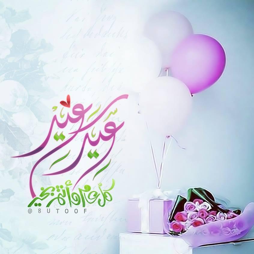 صور عيد اضحى سعيد صور عيد اضحى مبارك تهنئه بعيد الاضحى 2020