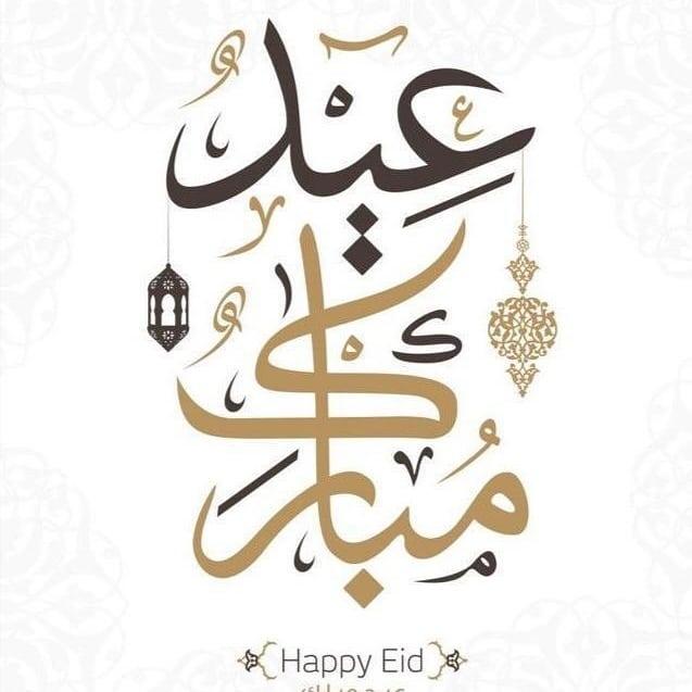 عبارات تهنئة بالعيد للأصدقاء رسائل تهنئة بعيد الفطر المبارك