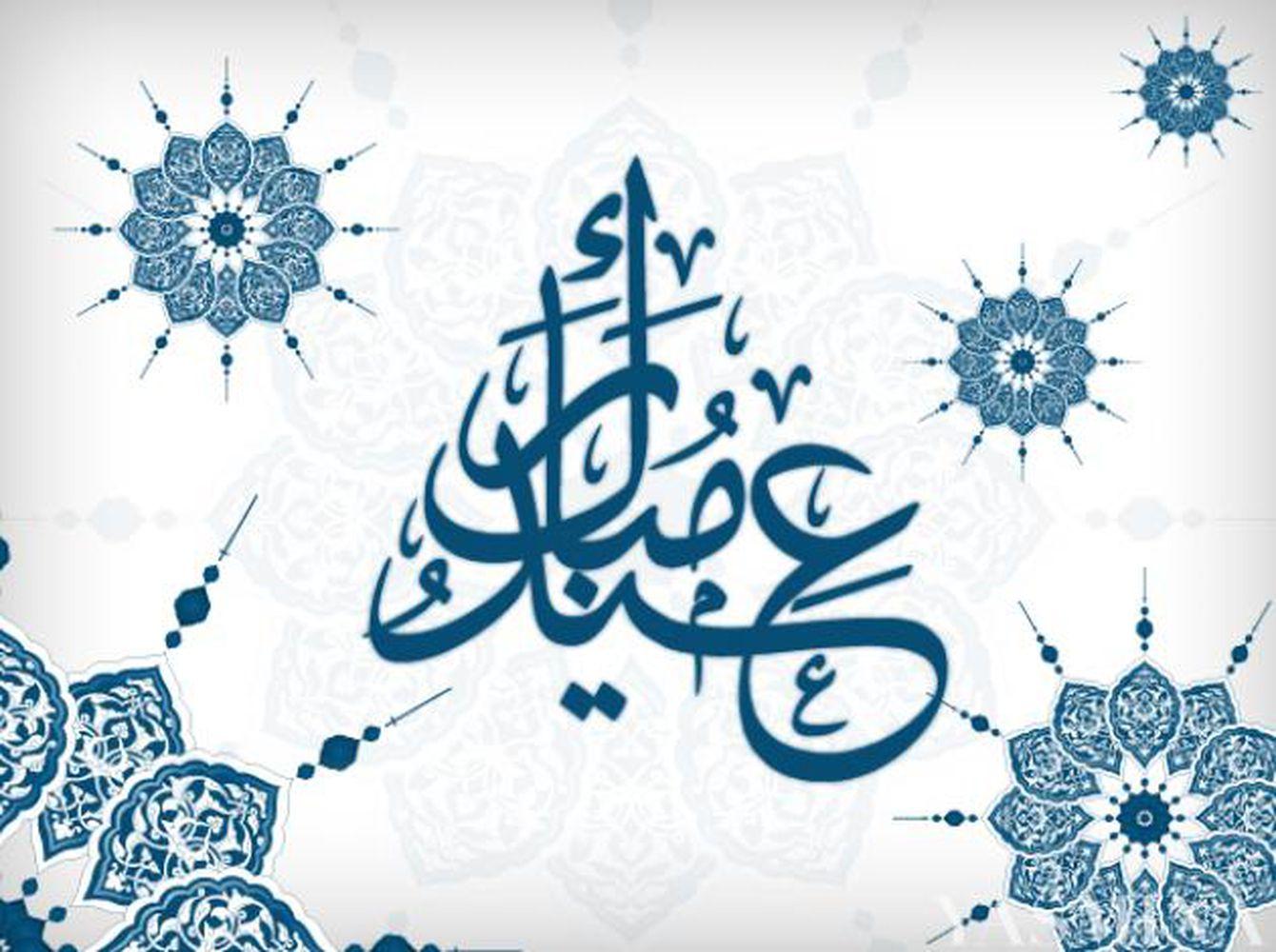 صور تهنئة عيد الفطر المبارك 2020 صور عيد فطر سعيد