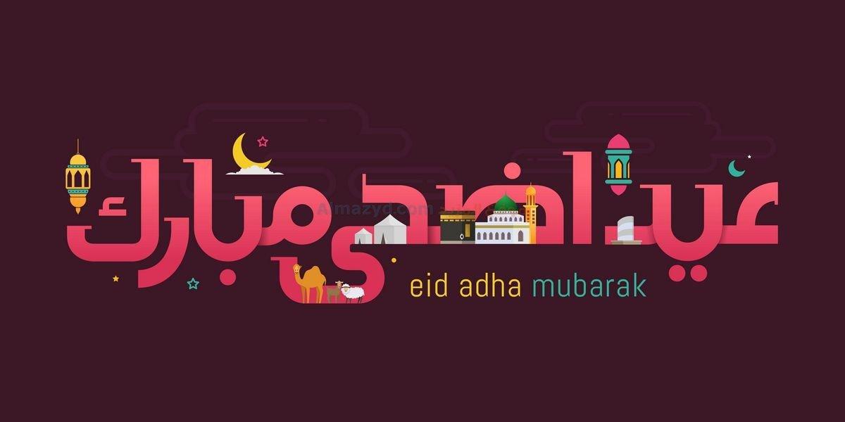 اجمل بطاقات تهنئة بمناسبة عيد الاضحى المبارك 2020 - 1441 صور تهنئة بالعيد