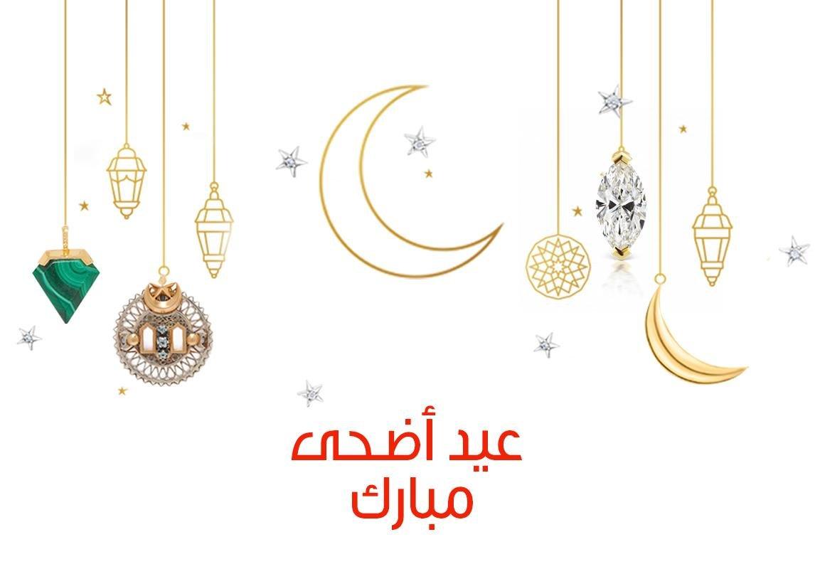 اجمل تهاني عيد الاضحى المبارك بالصور 2020 تهاني عيد الاضحى مكتوبة