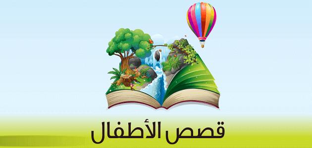 اجمل قصص قبل النوم للأطفال ممتعة وجميلة قصص اطفال مكتوبة جديده
