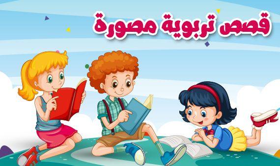اجمل قصص هادفة للاطفال عن الصدق قصص اطفال مكتوبة هادفة