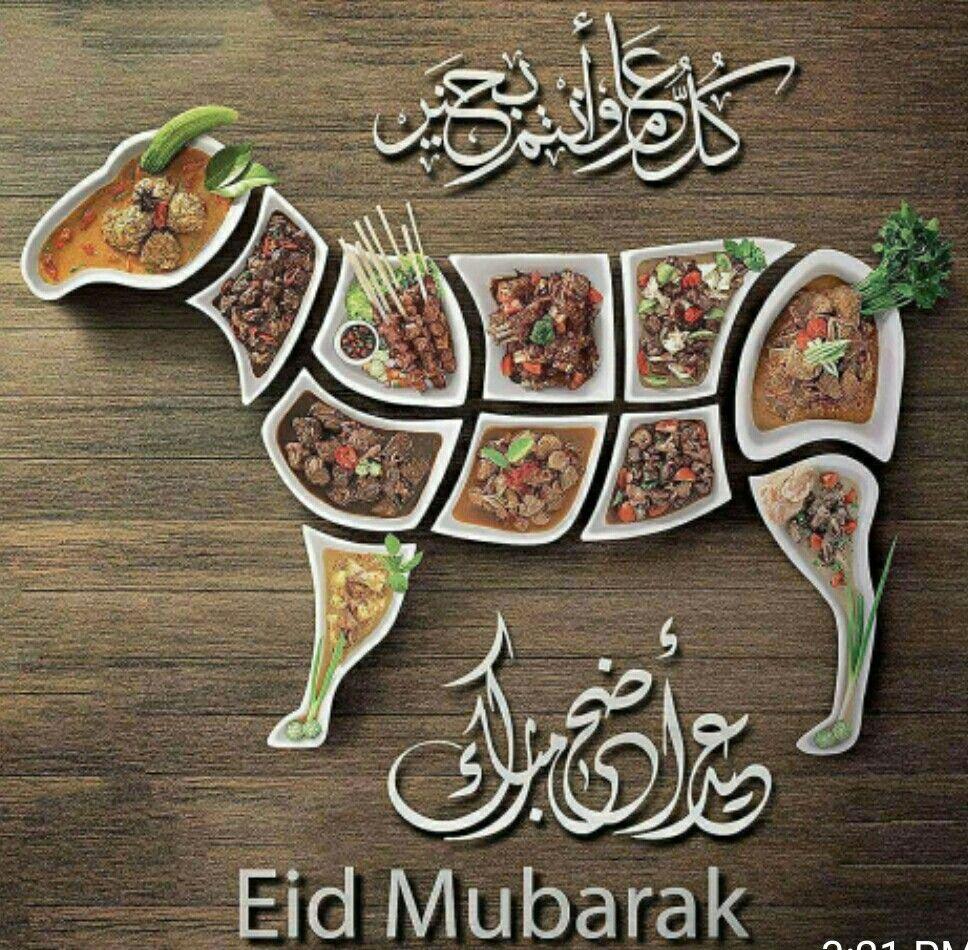 أفضل صور تهنئة كل عام وانتم بخير عيد اضحى مبارك 2021