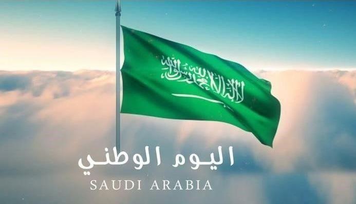 عبارات عن اليوم الوطني السعودي