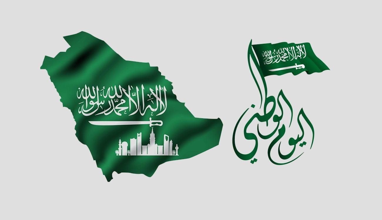 صور عن اليوم الوطنى السعودي