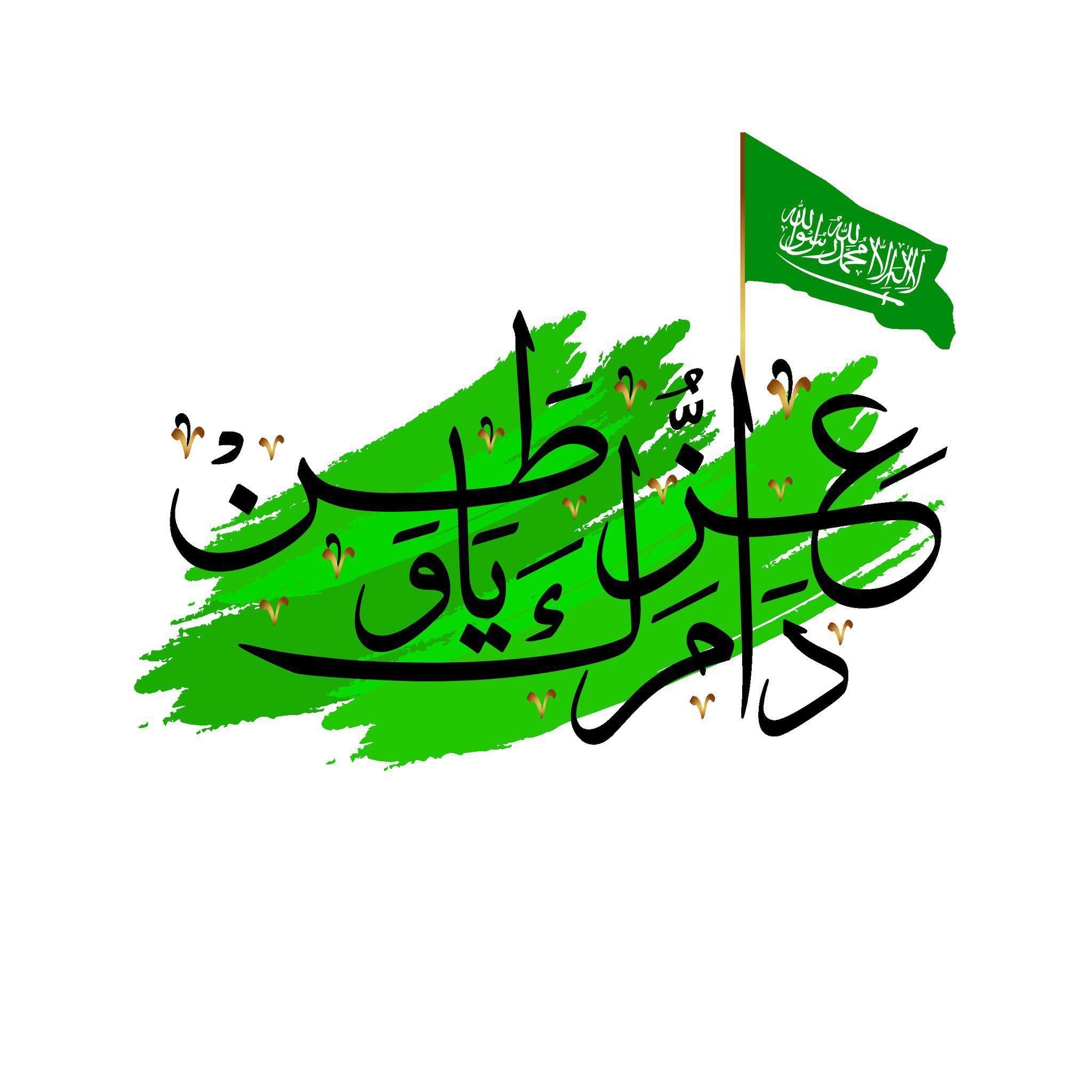 ثيمات اليوم الوطني السعودي