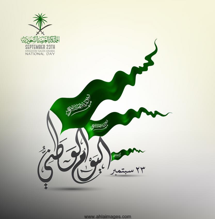 ثيمات العيد الوطني للمملكة العربية السعودية
