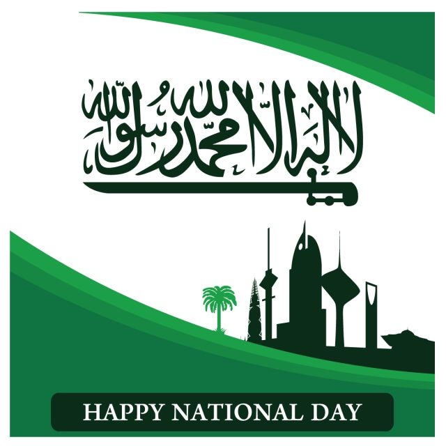 تهاني اليوم الوطني السعودي